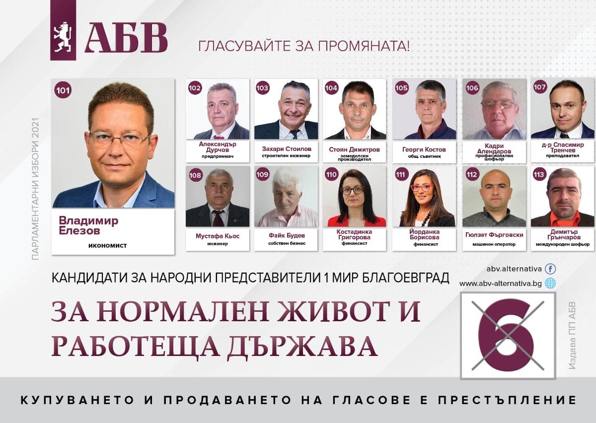 Листа Благоевград ПП АБВ