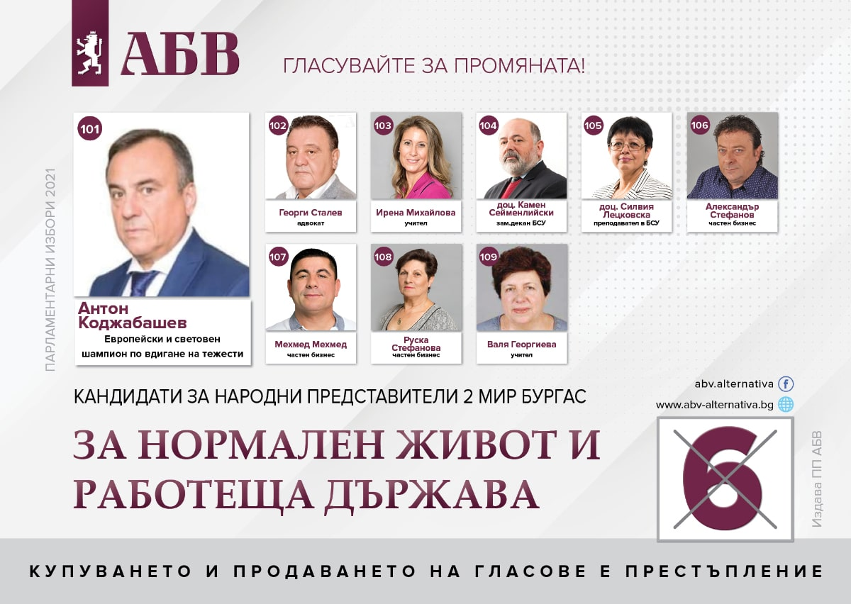 Листа Бургас ПП АБВ