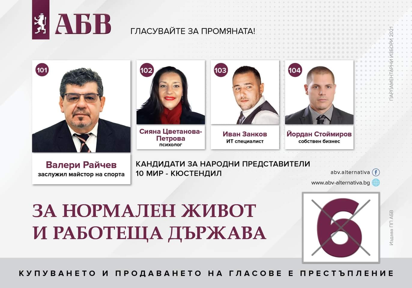 Листа Кюстендил ПП АБВ