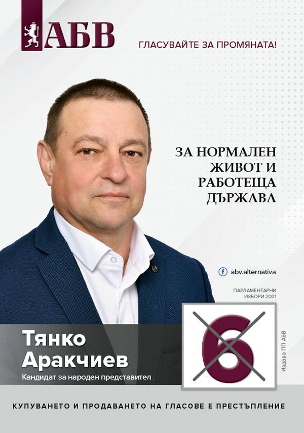 Тянко Аракчиев