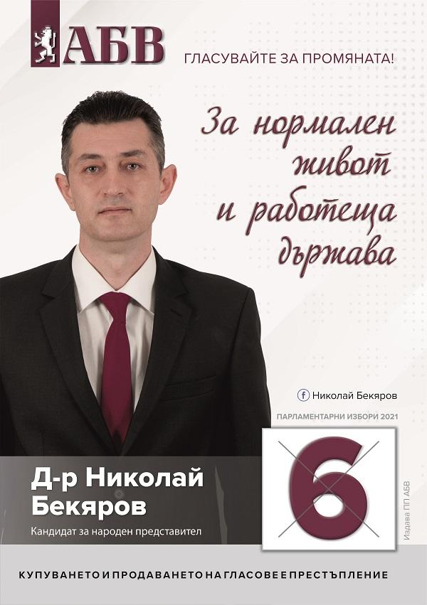 д-р Николай Александров Бекяров