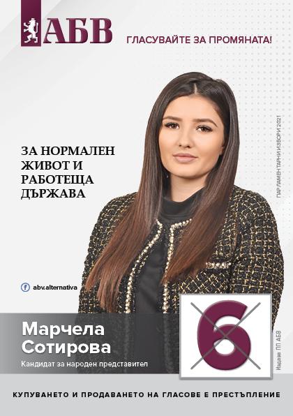Марчела Сотирова ПП АБВ