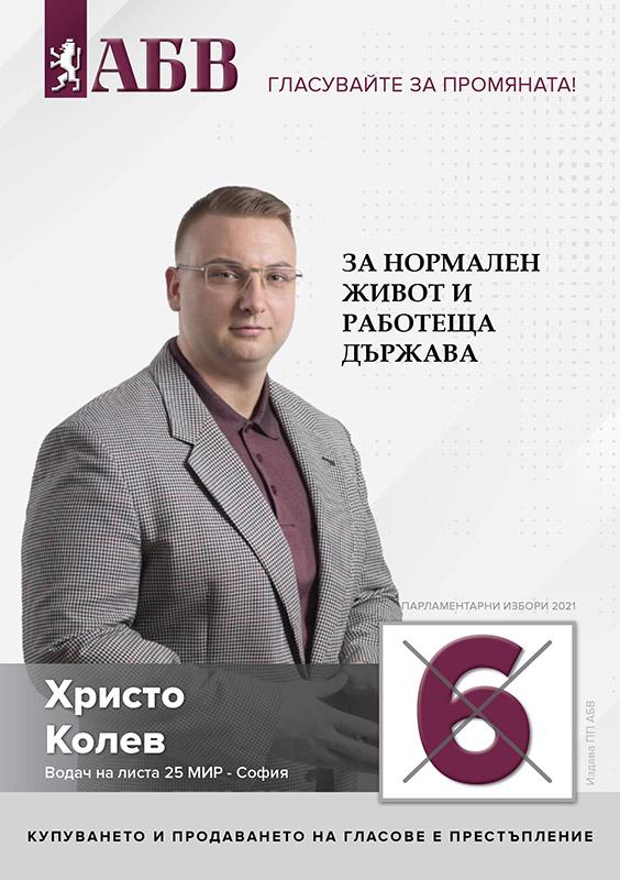 Христо Колев ПП АБВ