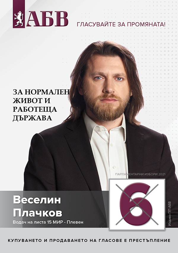 Веселин Плачков